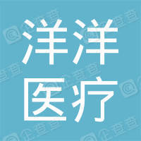广州洋洋医疗设备有限公司