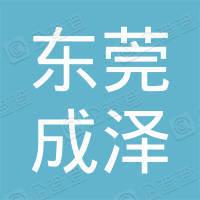 东莞市成泽塑料材料有限公司