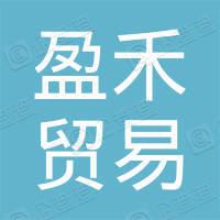 珠海市盈禾贸易有限公司