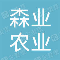 广州市森业农业发展有限公司