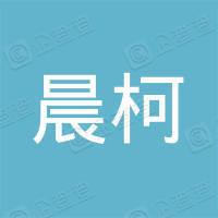 东莞市晨柯精密机械有限公司