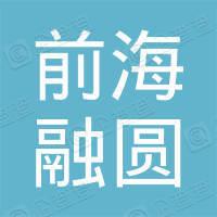 深圳前海融圆基金管理有限公司