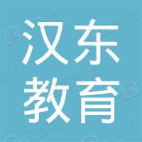 东莞市汉东教育信息咨询股份有限公司