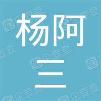 和平县贝墩杨阿三种养专业合作社
