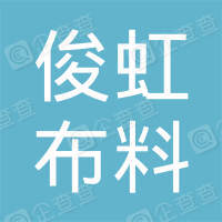 广州市海珠区俊虹布料加工厂