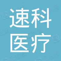 广州速科医疗科技有限公司