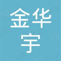 深圳市金华宇眼镜有限公司