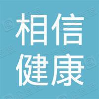 广州相信健康科技有限公司