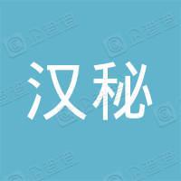 广州汉秘大健康科技有限公司