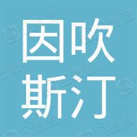 广州市因吹斯汀网络科技有限公司