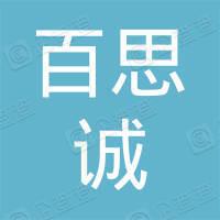 广州百思诚贸易有限公司