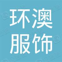 广州市环澳服饰有限公司