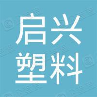 东莞市启兴塑料制品有限公司