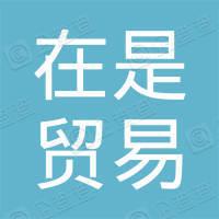 广州在是贸易有限公司