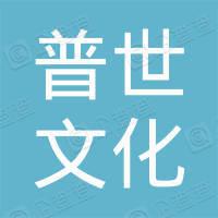 深圳市普世文化产业投资基金管理有限公司