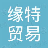 广州缘特贸易有限公司