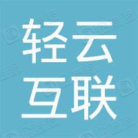 广州轻云互联网络科技有限公司