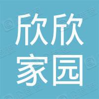广州市欣欣家园房地产咨询有限公司