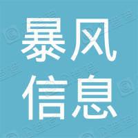 广州暴风信息科技有限公司