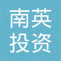 广东南英投资集团有限公司