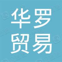江苏华罗贸易有限公司