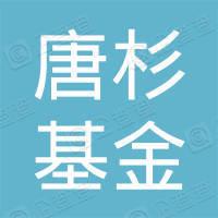 广州唐杉基金管理有限公司