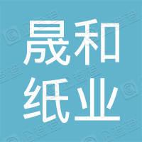 中山晟和纸业有限公司