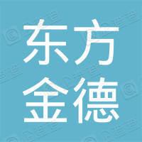 珠海横琴新区东方金德财富管理有限公司