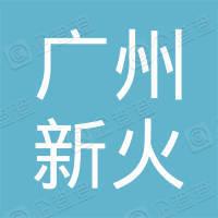 广州新火网络科技有限公司
