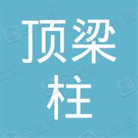 深圳市顶梁柱包装制品有限公司