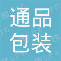 东莞市通品包装科技有限公司