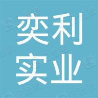 珠海横琴新区奕利实业投资有限公司
