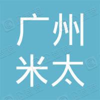 广州市米太电子科技有限公司