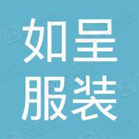 广州市海珠区如呈服装厂