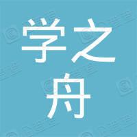 广州学之舟教育咨询有限公司