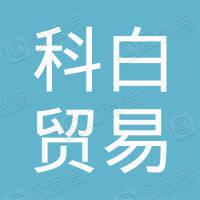 广州科白贸易有限公司