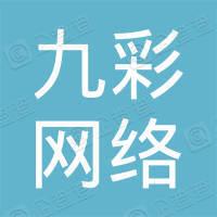 广州市九彩网络科技有限公司