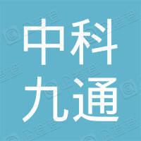 中科九通科技发展(深圳)有限公司