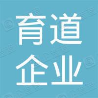 广州育道企业管理咨询有限公司