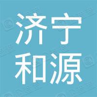 济宁市和源房地产开发有限公司