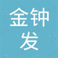 深圳市金钟发消防工程有限公司