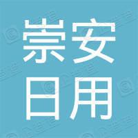 广州崇安日用品有限公司