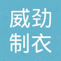 威劲(广州)制衣有限公司