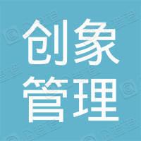 广州创象文化传播有限公司