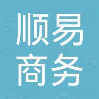 广州顺易商务服务有限公司