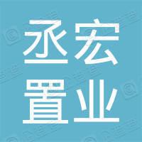芜湖丞宏置业有限公司