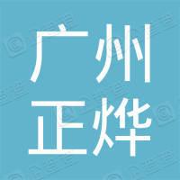 广州正烨企业管理有限公司