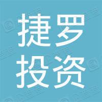 广州捷罗投资有限公司