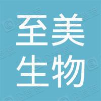 广州市大成至美生物科技有限公司