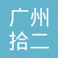 广州拾二文化传媒服务有限公司